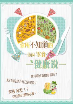 零食与健康电子画册