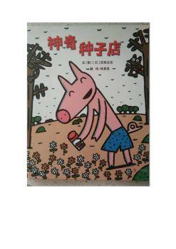 神奇种子店宣传画册