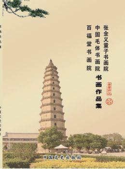 书籍-发徐汝林 电子书制作平台