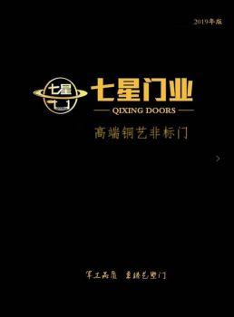 浙江七星铜艺门电子版电子画册