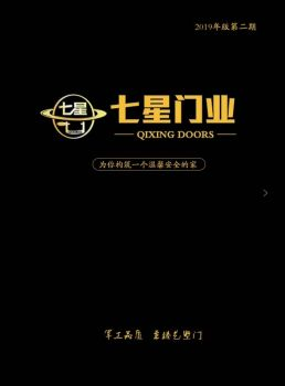 浙江七星门业电子图册(离线版) 电子杂志制作平台