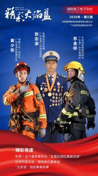 消防政工杂志2020年·第三期 电子书制作软件
