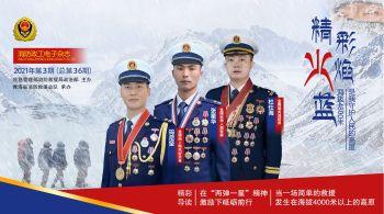 精彩火焰蓝-消防政工电子杂志2021年·第三期