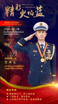 精彩火焰蓝-消防政工电子杂志2020年·第二十期 电子书制作软件