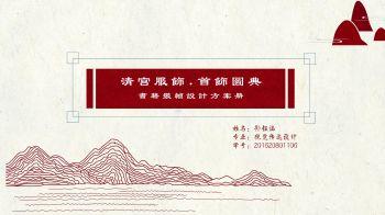 清宫服饰.首饰图典书籍装帧设计 电子画册