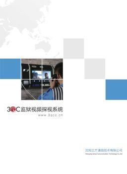 3QC监狱系统宣传册
