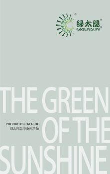绿太阳产品目录电子宣传册