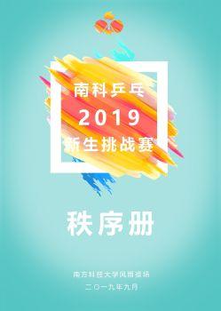 南科乒乓2019新生挑战赛秩序册 电子书制作平台