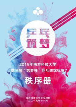 """2019年南方科技大学第三届""""筑梦杯""""乒乓球锦标赛秩序册电子书"""