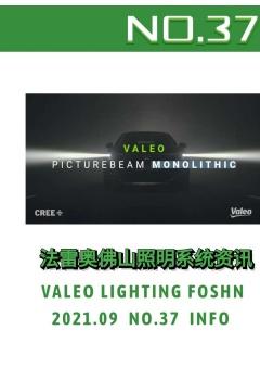 法雷奧佛山照明系統第37期資訊電子宣傳冊