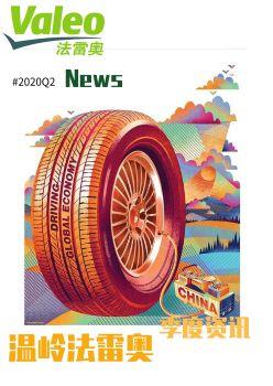 2020 Q2 News Letter 电子书制作软件