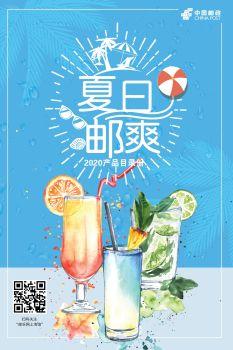 夏日邮爽2020产品目录册 电子书制作软件