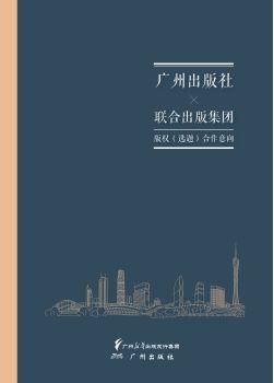 广州出版社·联合出版集团版权(选题)合作意向书目