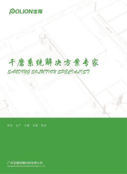 广州宝隆产品画册