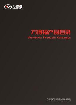 广州万得福产品画册 电子书制作平台