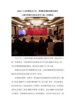 总结十三五时期协会工作,贯彻新发展阶段新的要求 上海市快递行业协会召开三届二次理事会电子刊物