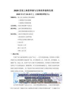 2020首届上海营养源与生物培养基特色展电子书