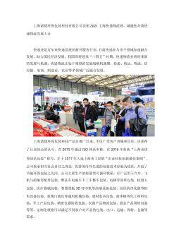 上海诸捷环保包装科技有限公司亮相2021上海快递物流展,诚邀您共商快递物流发展大计电子画册