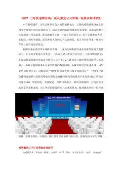 2021上海快递物流展 - 观众预登记开始啦,观展攻略请收好!电子杂志