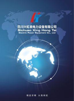 四川兴虹泰电力设备有限公司