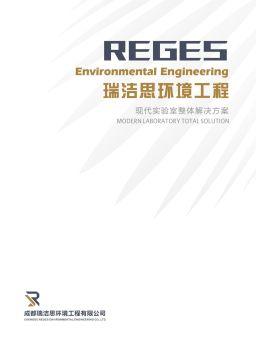 成都瑞洁思环境工程有限公司--实验室电子画册