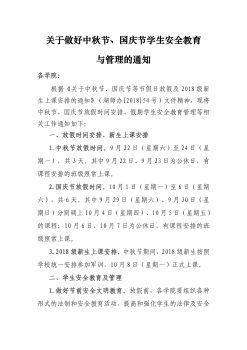 关于做好中秋节、国庆节学生安全教育与管理的通知电子书