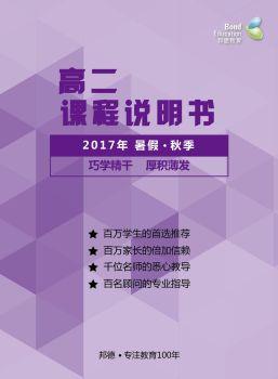 【邦德教育】高二课程导航电子书