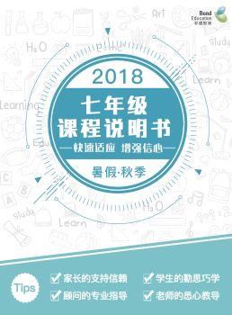 【邦德教育】2018暑秋七年级课程手册
