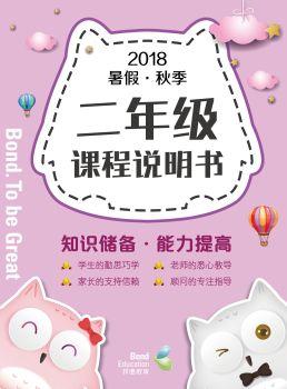 【邦德教育】2018暑秋二年级课程手册