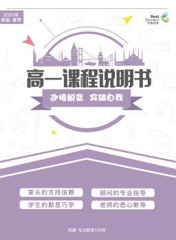 高一課程手冊-2020寒春 電子雜志制作平臺