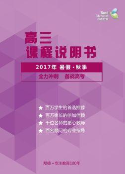 【邦德教育】高三课程导航电子书