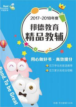 2017邦德教育精品教辅汇总电子书