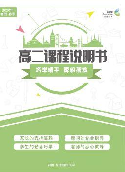 高二課程手冊-2020寒春 電子書制作平臺