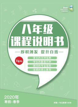 8年級課程手冊-2020寒春 電子書制作平臺