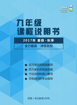 【邦德教育】2017暑秋初三课程手册体系