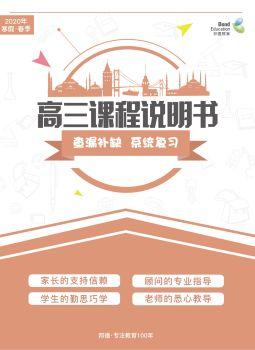 高三課程手冊-2020寒春 電子書制作軟件