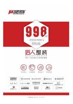 名匠装饰998套餐电子杂志