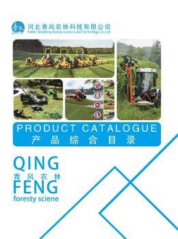 2019年青风农林产品综合目录 电子杂志制作平台