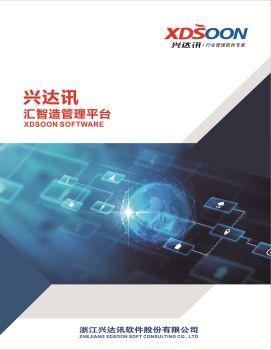 兴达讯汇智造管理平台宣传册 电子书制作软件
