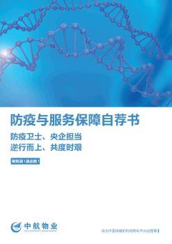 20200225-防疫自荐书-新 电子书制作软件
