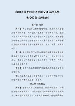 唐山港曹妃甸港区船舶交通管理系统1111电子杂志