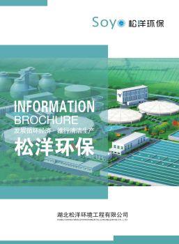 松洋环保 宣传画册