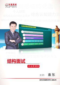 结构化面试理论专项系统精讲班讲义-题型拓展(袁东)电子刊物