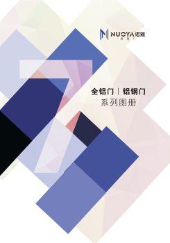 诺雅铝门/铝钢门画册 电子书制作软件
