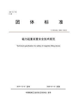 磁力起重装置安全技术规范(7)电子宣传册