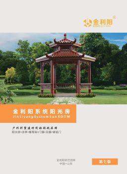 19版金利阳门窗公司图册
