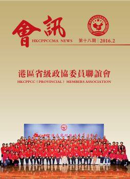 18期會訊-港區省級政協委員聯誼會 电子书制作软件