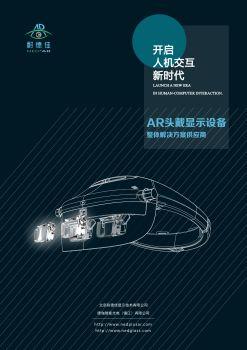 北京耐德佳显示技术有限公司 电子书制作软件