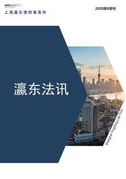 【瀛東法訊】20208期8月刊 電子書制作軟件