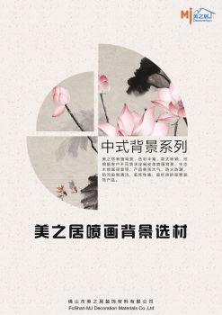 美之居喷画背景选材——中式背景系列电子宣传册